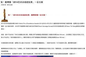 2014全球卓越建設獎