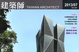 建築師Taiwan Architect 2013.07 NO.463