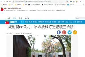 2018台中花博企業館設計報導